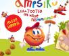 Ampsik sündis AS Nõo Lihatööstuse soovist luua spetsiaalselt lastele mõeldud lihatoodete...